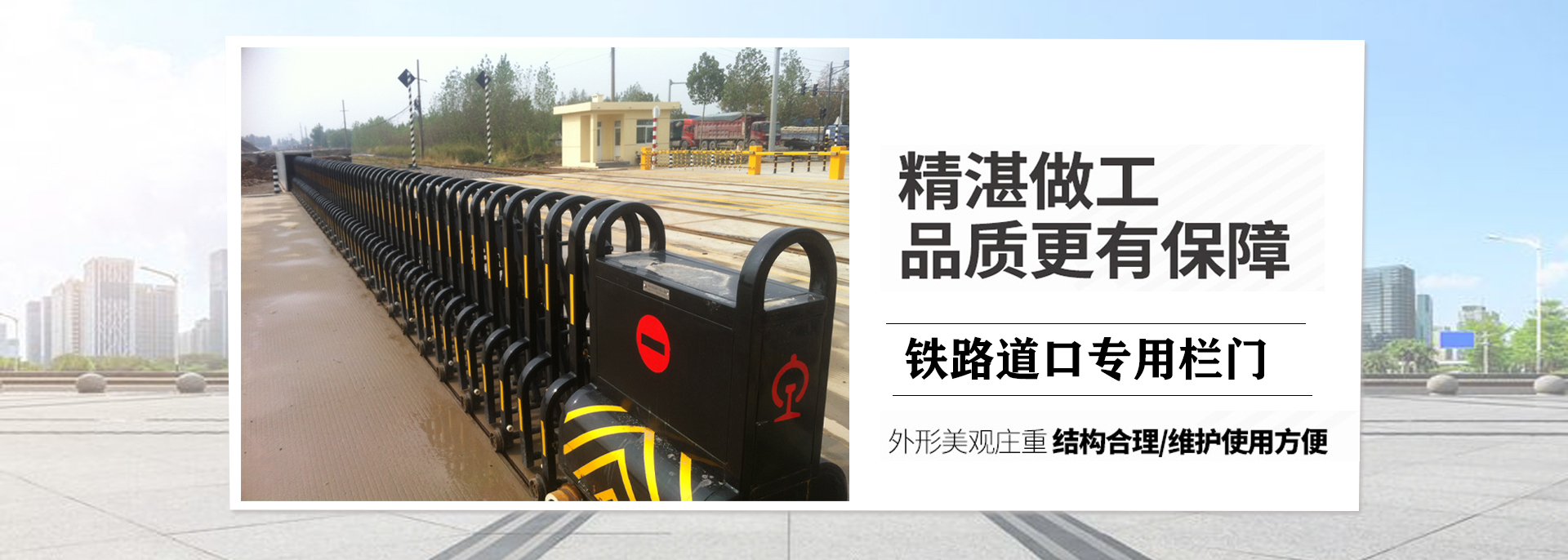 鐵路道口欄門